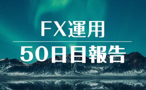 FXスワップ運用50