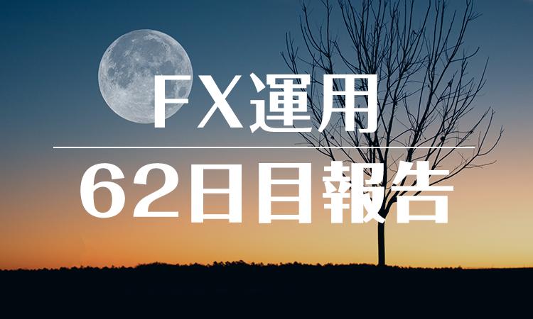 FXスワップ運用62