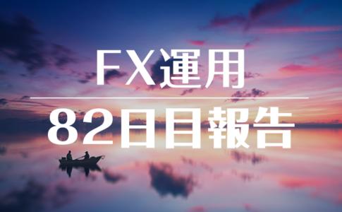 FXスワップ運用82