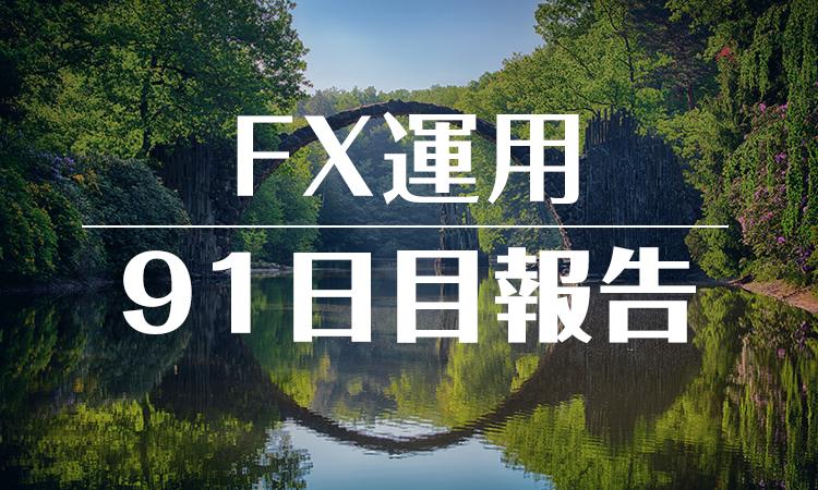FXスワップ運用91