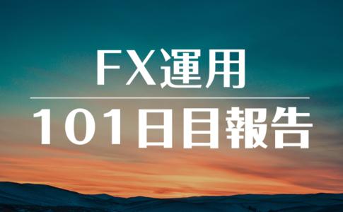 FXスワップ運用101