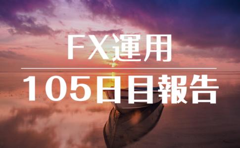 FXスワップ運用105