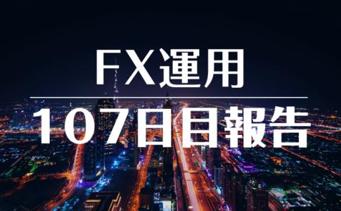 FXスワップ運用107