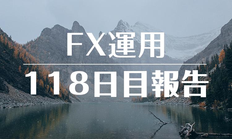 FXスワップ運用118