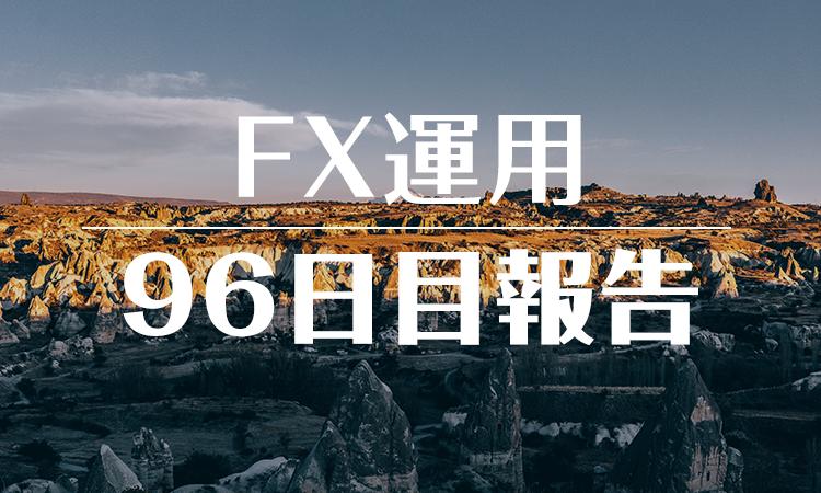 FXスワップ運用96