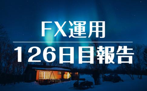 FXスワップ運用126