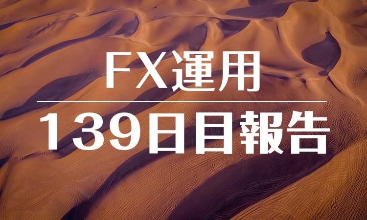 FXスワップ運用139
