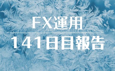 FXスワップ運用141