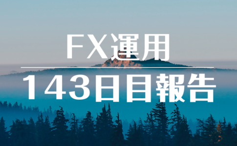 FXスワップ運用143