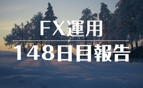 FXスワップ運用148