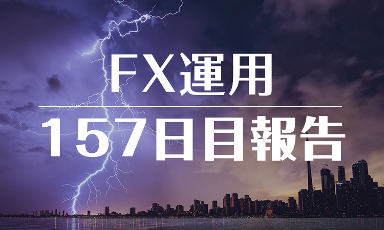 FXスワップ運用157
