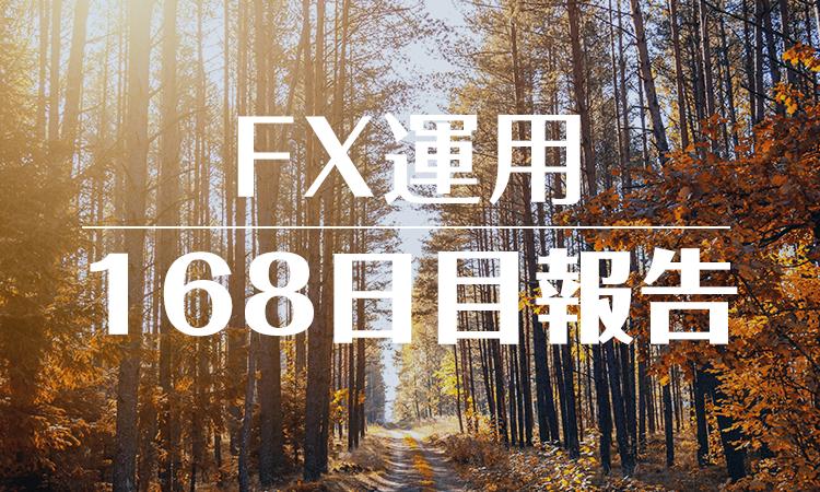 FXスワップ運用168