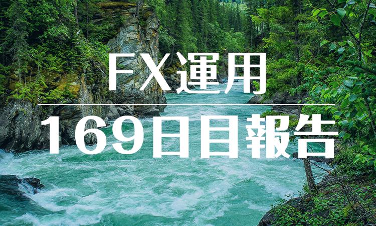 FXスワップ運用169