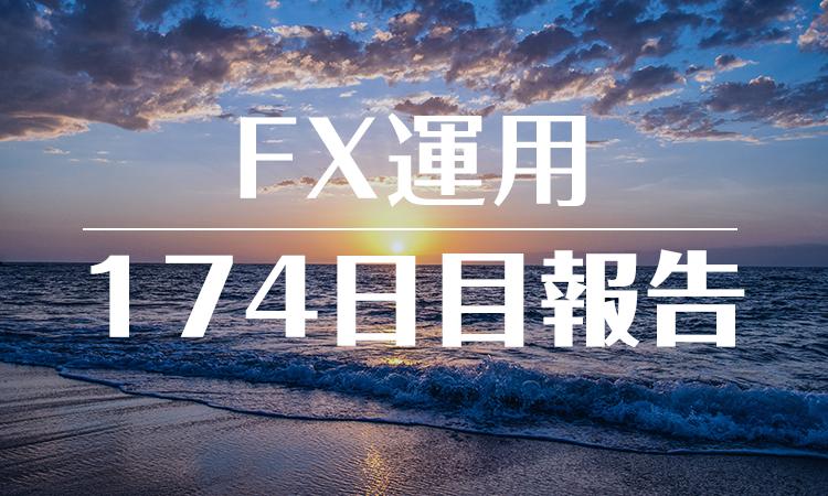 FXスワップ運用174