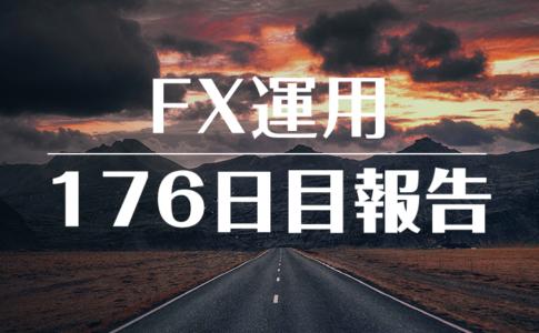 FXスワップ運用176