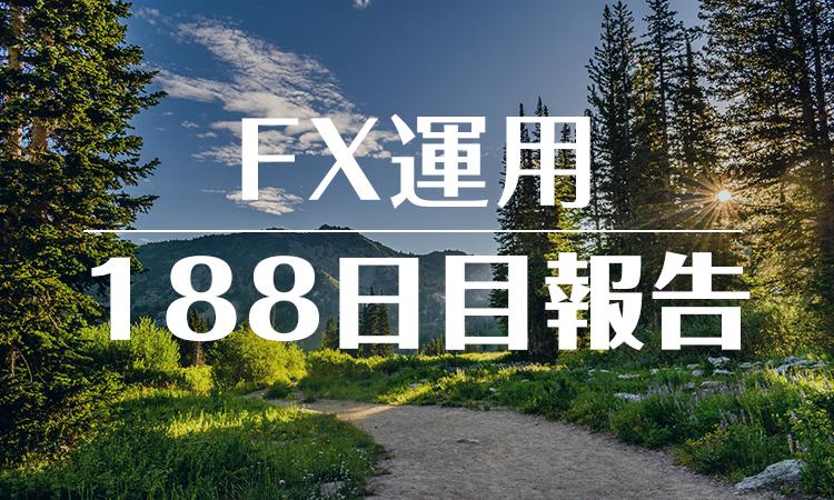 FXスワップ運用188