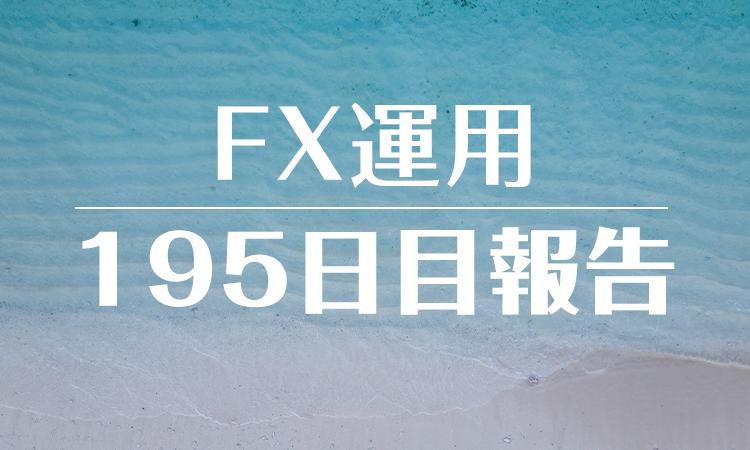 FXスワップ運用195