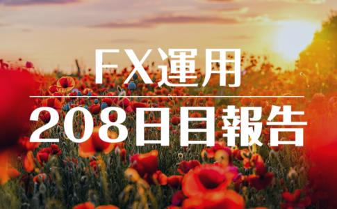 FXスワップ運用208