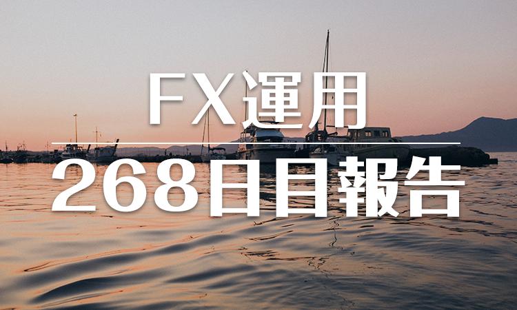 FXスワップ運用268