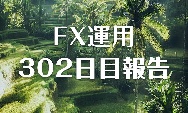 FXスワップ運用302