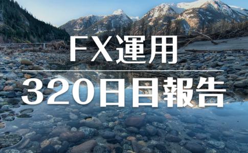 FXスワップ運用320