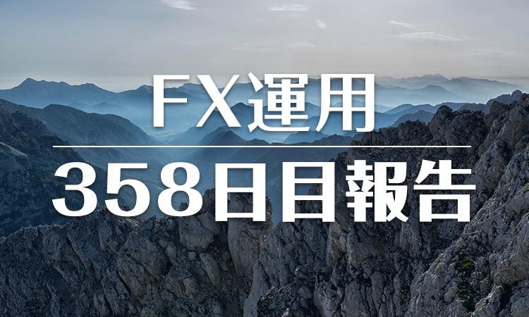 FXスワップ運用358