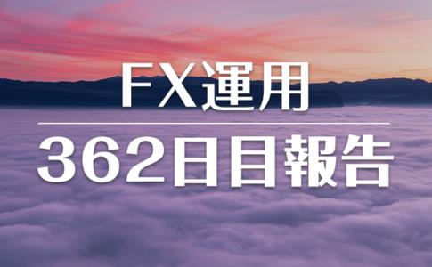FXスワップ運用362
