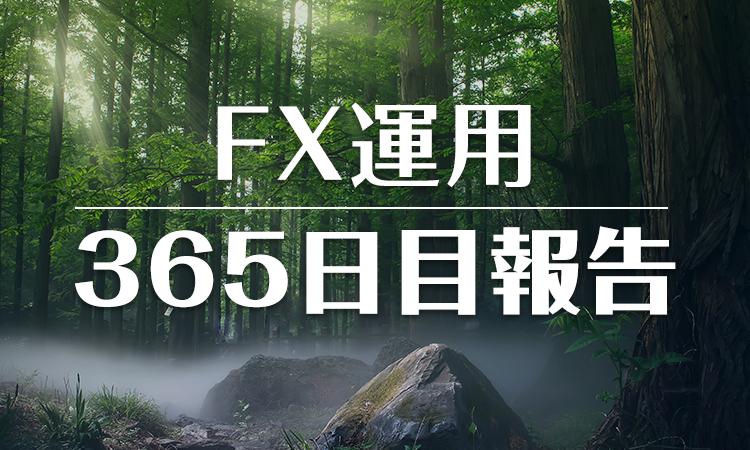 FXスワップ運用365