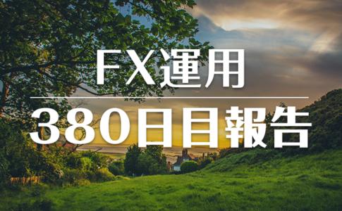 FXスワップ運用380