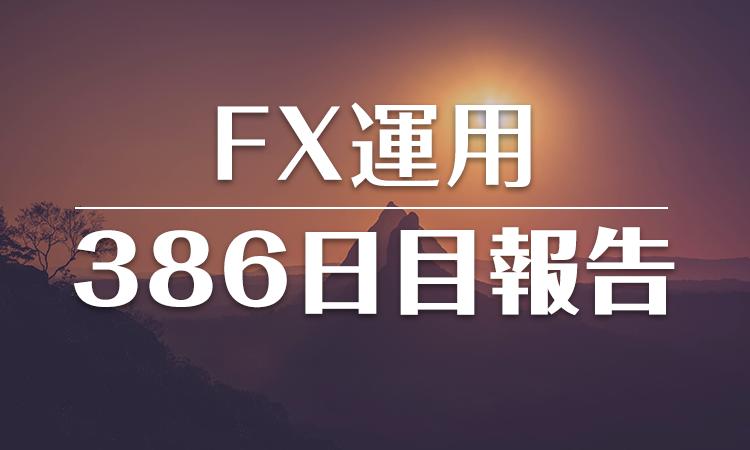 FXスワップ運用386