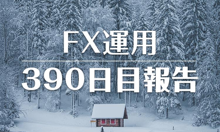 FXスワップ運用390