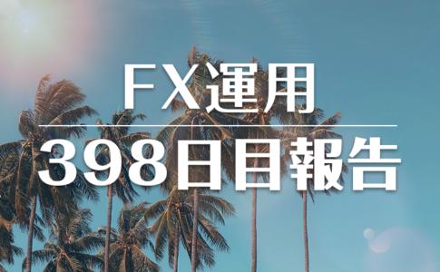 FXスワップ運用398