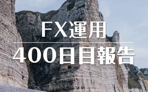 FXスワップ運用400