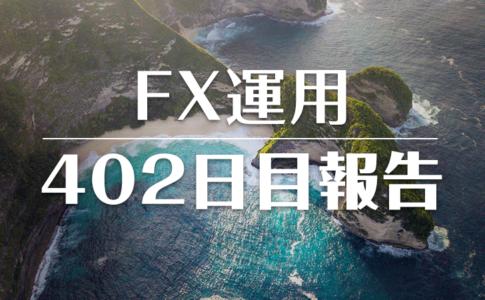 FXスワップ運用402