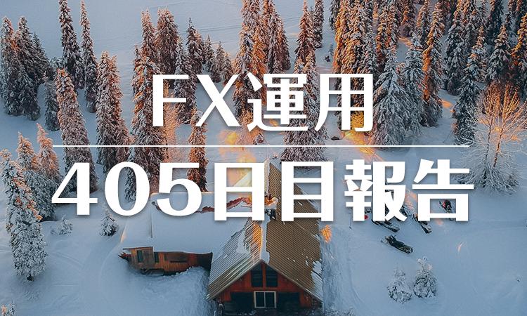 FXスワップ運用405
