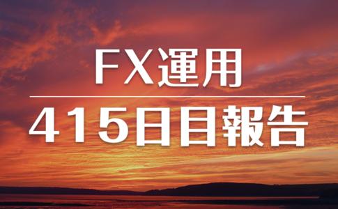 FXスワップ運用415
