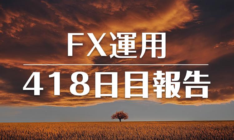 FXスワップ運用418
