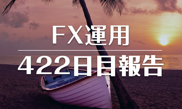 FXスワップ運用422