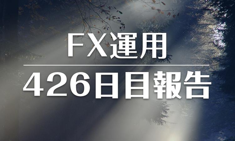 FXスワップ運用426