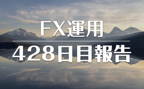 FXスワップ運用428