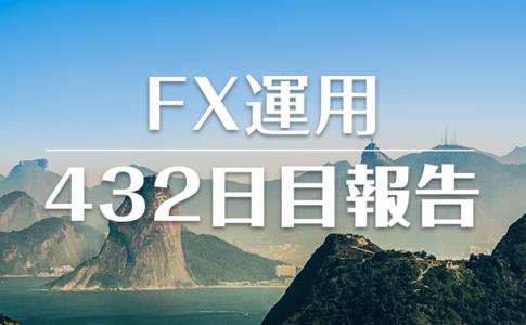 FXスワップ運用432