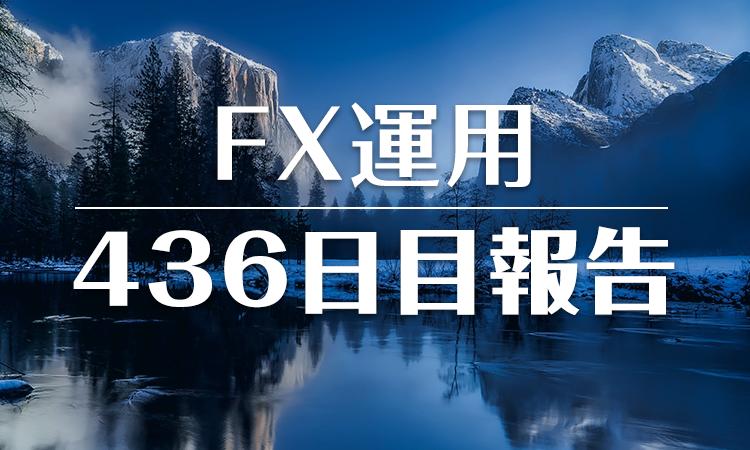 FXスワップ運用436