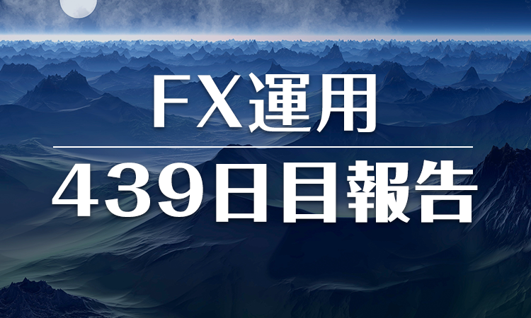 FXスワップ運用439