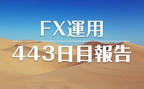 FXスワップ運用443