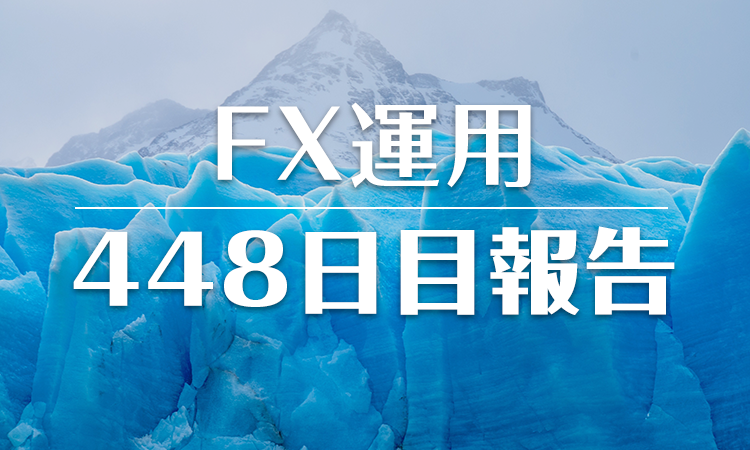 FXスワップ運用448