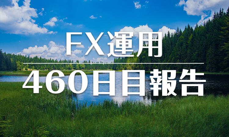 FXスワップ運用460