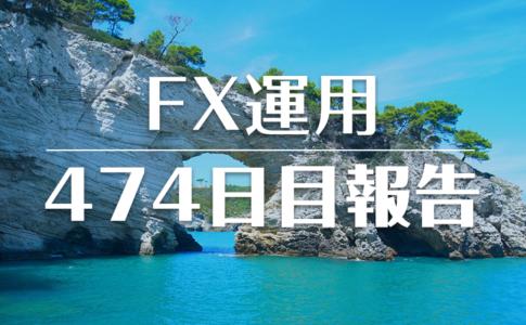 FXスワップ運用474
