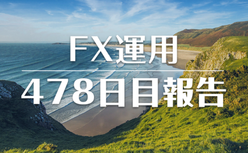 FXスワップ運用478