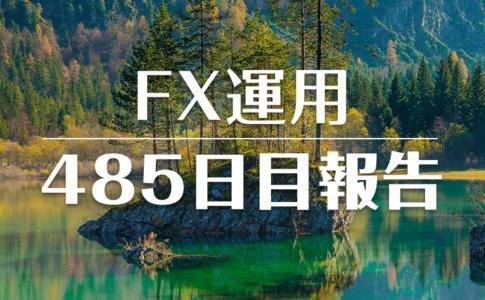 FXスワップ運用485