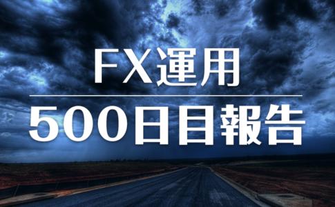 FXスワップ運用500